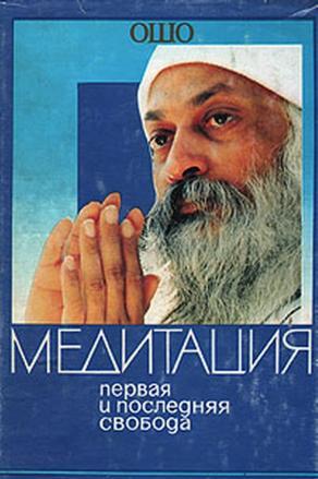 Медитация первая и последняя свобода