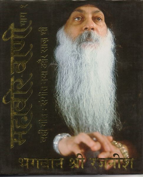 File:Mahavir Vani 27-1 1988 cover.jpg