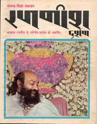 Rajneesh Darshan mag Jan-Feb 1974.jpg