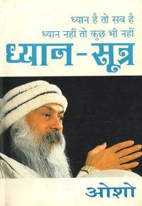 Dhyan Sutra cover.jpg