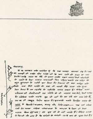 Deriya-letter-25Sep1968-main.jpg