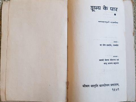 Shunya Hindi Novel Pdf