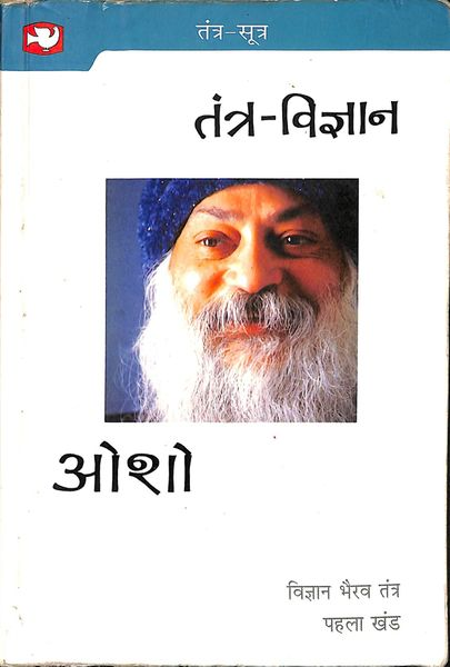 File:Tantra-Vigyan 2001 cover.jpg