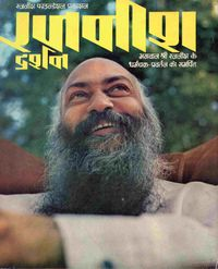 Rajneesh Darshan mag Jan-Feb 1976.jpg