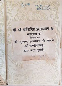 Books Donated by Osho to Gadarwara Library, unknown book endpaper-front.jpg