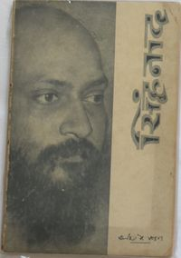 image courtesy Neeten as 2nd edition of 1967