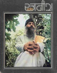 Rajneesh Darshan mag Nov-Dec 1976.jpg