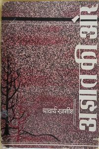 Agyat Ki Or 1967 cover.jpg
