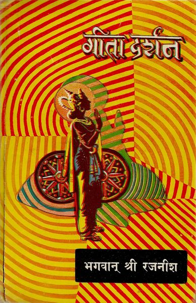 File:Geeta Darshan Bhag 7 1973 cover.jpg