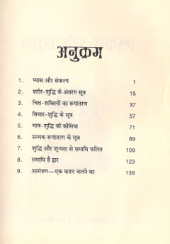 Dhyan Sutra contents.jpg