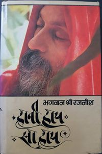 Honi Hoye So Hoye 1980 cover.jpg