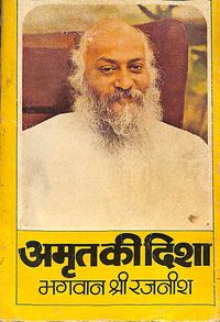 Amrit Ki Disha 1976 cover.jpg